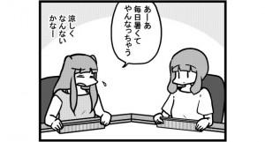 第810話 女流雀士投稿ちゃんとカフェ