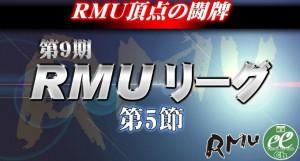 【7/23(日)14:00】第15期μリーグ第4節