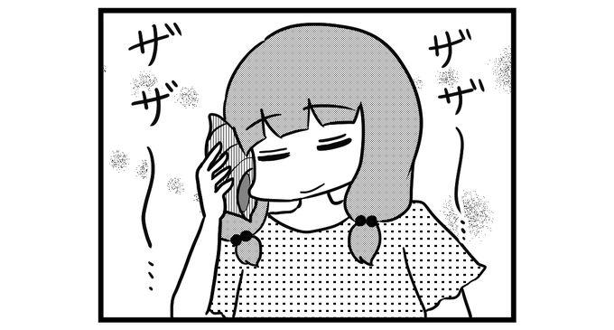 第814話 女流雀士と貝の音