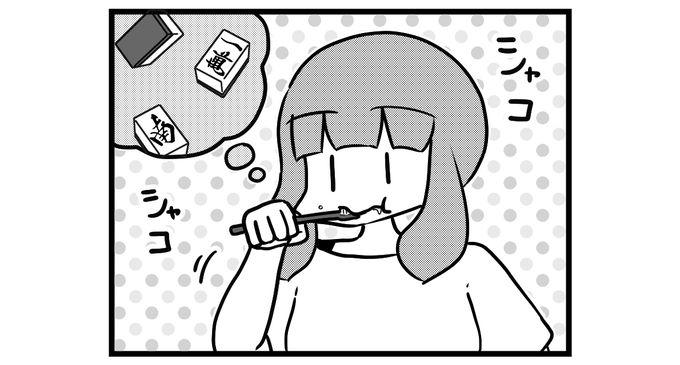第816話 女流雀士の歯磨き