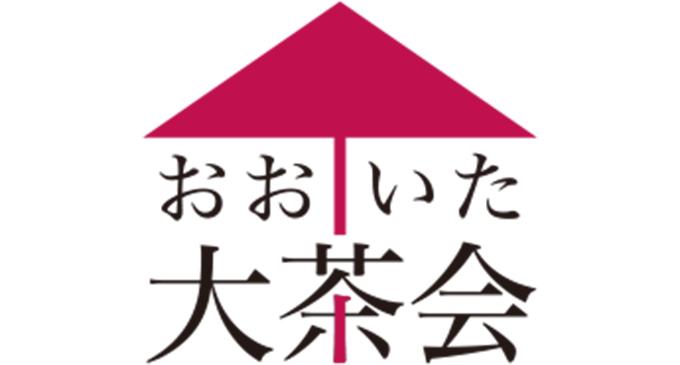 第33回国民文化祭・おおいた2018 おおいた大茶会 全日本健康マージャン交流大会の出場者募集開始!