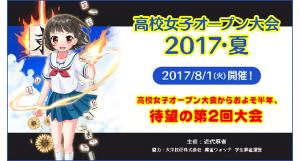 【8/6(日)15:00】麻雀最強戦2017 著名人代表決定戦技巧編