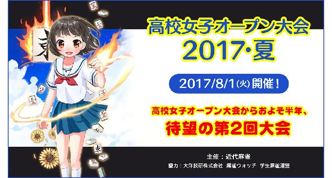 【8/1(火)13:00】高校女子オープン大会2017・夏