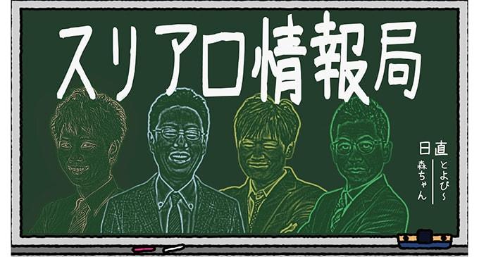 【11/8(水)19:00】スリアロ情報局【11月】