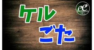 【8/1(火)19:00】スリアロ情報局【8月】