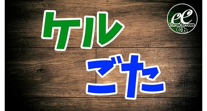 【8/1(火)21:00】ケルごた(二反地)