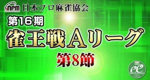 【8/6(日)18:00】【将棋棋士軍団!】麻雀プロの人狼 スリアロ村:第五十七幕