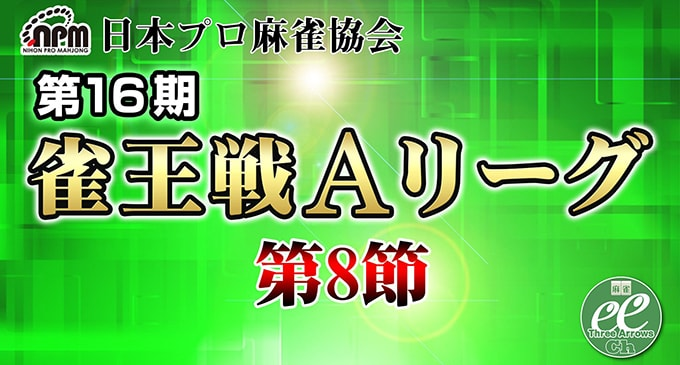 【8/6(日)11:00】第16期雀王戦Aリーグ 第8節