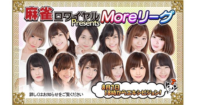 【8/7(月)18:00】麻雀ロワイヤルPresents Moreリーグ エキシビションマッチ