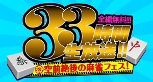 【8/16(水)13:00】麻雀ウォッチ シンデレラリーグ準々決勝