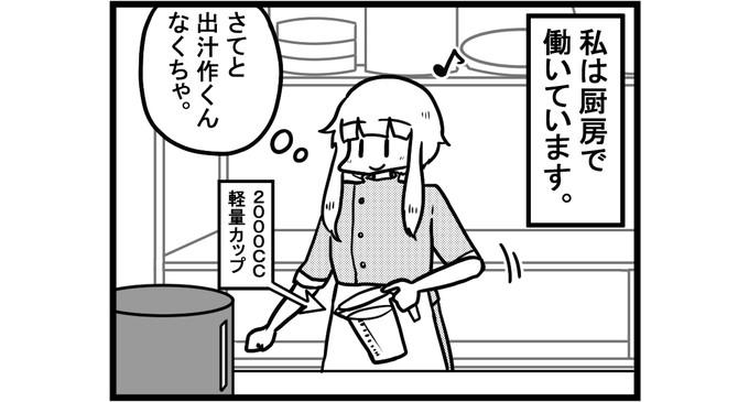 第831話 女流雀士投稿ちゃんの料理