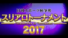 スリアロトーナメント2017_i-min