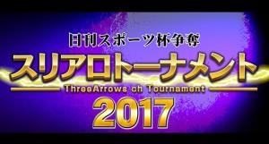 【9/27(水)22:00】日刊スポーツ杯争奪 スリアロトーナメント2017 予選B卓3回戦