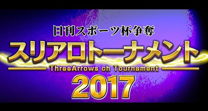 【11/15(水)22:00】日刊スポーツ杯争奪 スリアロトーナメント2017 準決勝A卓1回戦