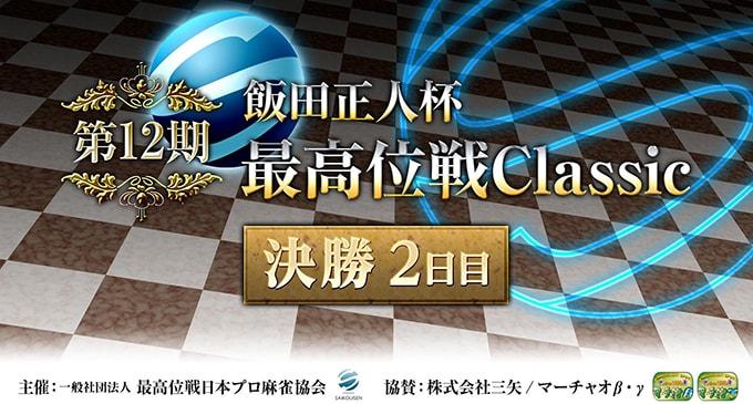【8/26(土)11:00】第11期飯田正人杯 最高位戦Classic 決勝2日目