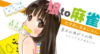 【娘to麻雀】基本のあがりの形〜こっことじゅんこ〜