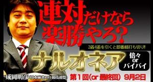 【8/31(木)19:00】マースタリーグ~season11~第9節