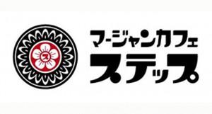 麻雀フェニックス【新店情報】