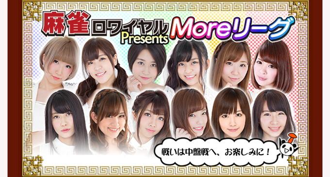 【11/10(金)12:00】麻雀ロワイヤルPresents Moreリーグ 第6節目