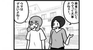 第861話 女流雀士と台風