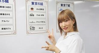 夕刊フジ杯争奪 麻雀女流リーグ2018 東日本リーグ 組み合わせ決定!