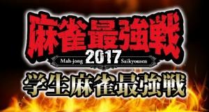 アカギ・本郷奏多がファイナル進出/麻雀最強戦2017 著名人代表決定戦 技巧編
