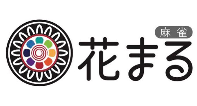 麻雀 花まる【新店情報】
