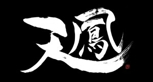 小林剛が首位に/天鳳名人戦第3節