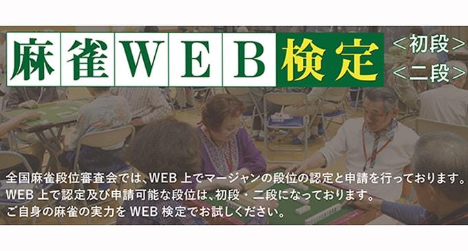 一般社団法人全国麻雀段位審査会が麻雀段位WEB検定をスタート!