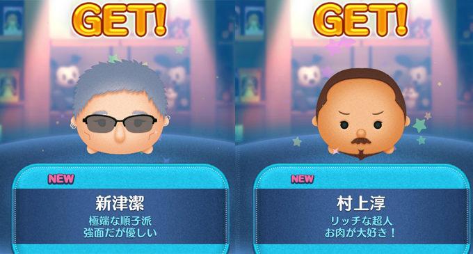 「ツム顔メーカー」で麻雀プロのツム顔を作ってみよう!