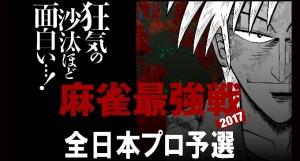 【9/7(木)12:00】麻雀最強戦2017 学生最強位決定戦