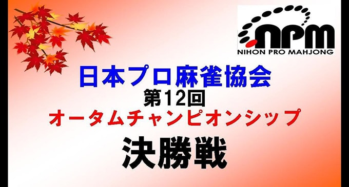 【9/18(月)11:00】第12回 オータムチャンピオンシップ 決勝戦
