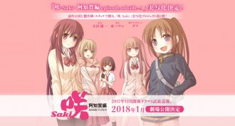 『咲-Saki-阿知賀編』が実写ドラマ化、映画化!!12月に深夜ドラマ、2018年1月に劇場公開決定!!