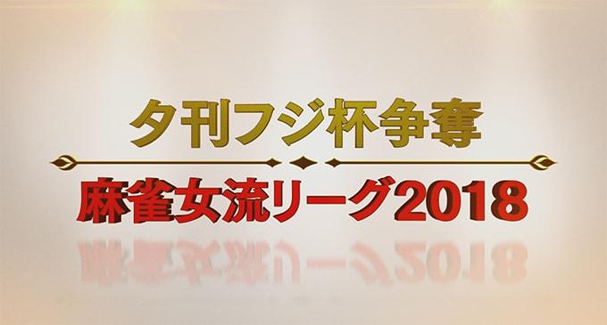 【2/8(木) 11:00】夕刊フジ杯争奪 麻雀女流リーグ2018[東日本リーグ 予選 第7節(最終節)]