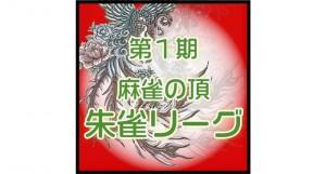 【9/21(木)19:00】マースタリーグ~season11~第12節