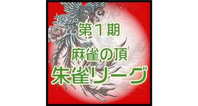 1月3日の準決勝・準々決勝進出者が決定/麻雀の頂・朱雀リーグ