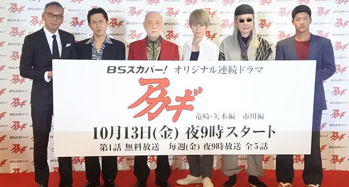 『アカギ』実写ドラマ 竜崎・矢木編/市川編 鷲巣麻雀完結編の製作を発表!