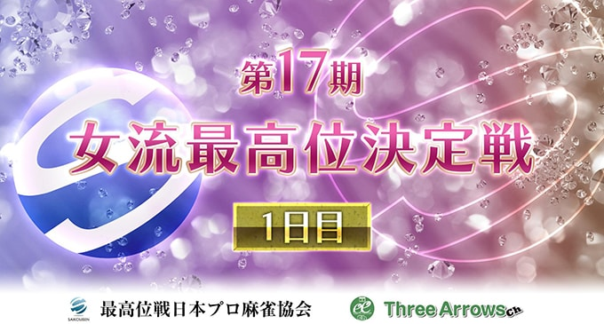 【9/24(日)11:00】第17期女流最高位決定戦・1日目