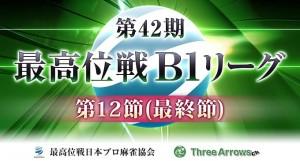 【10/1(日)11:00】第17期女流最高位決定戦・2日目