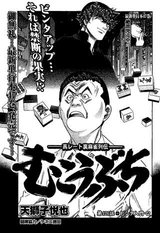 1101_mukoubuchi_01