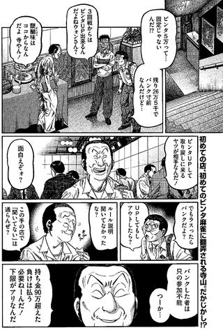 1101_mukoubuchi_02
