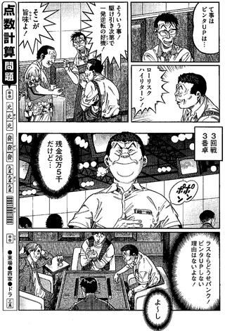 1101_mukoubuchi_03