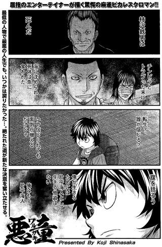 1101_warugaki_01