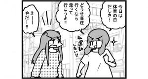 第886話 女流雀士とカフェアート