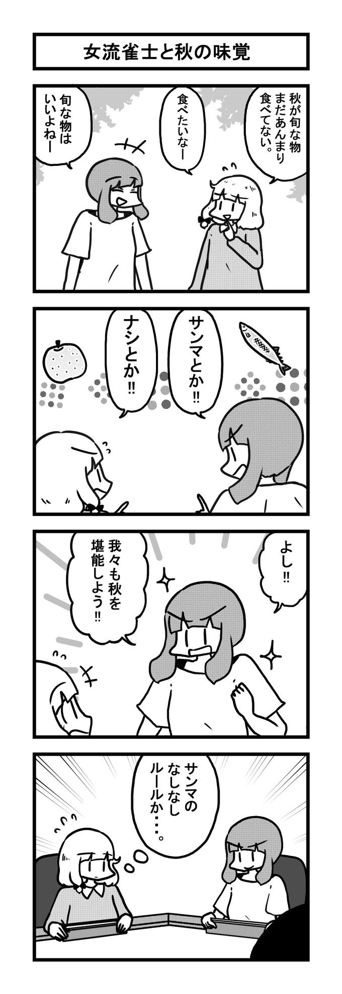 888女流雀士と秋の味覚-min