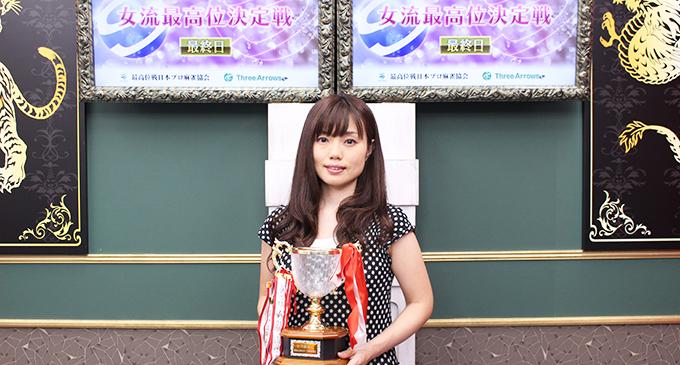 西嶋千春がオーラス大逆転で初戴冠!/第17期女流最高位決定戦