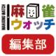 麻雀ウォッチ編集部