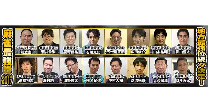 アマチュア最強位決定戦 出場者16名決定!