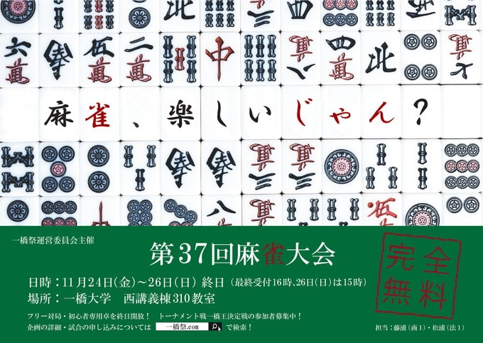 一橋ポスター2017-min