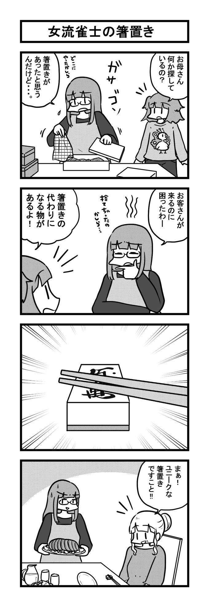 895女流雀士の箸置き-min